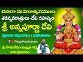 Sarannavarathrulu|Devi Rahasyalu|Sri Annapoorna Devi Pooja Vidhanam|Devi Navarathrulu| Dasara