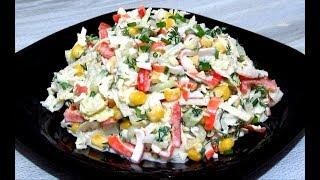 Салат из пекинской капусты  Пекинская капуста салат с крабовыми палочками  Легко! Вкусно! Рецепт