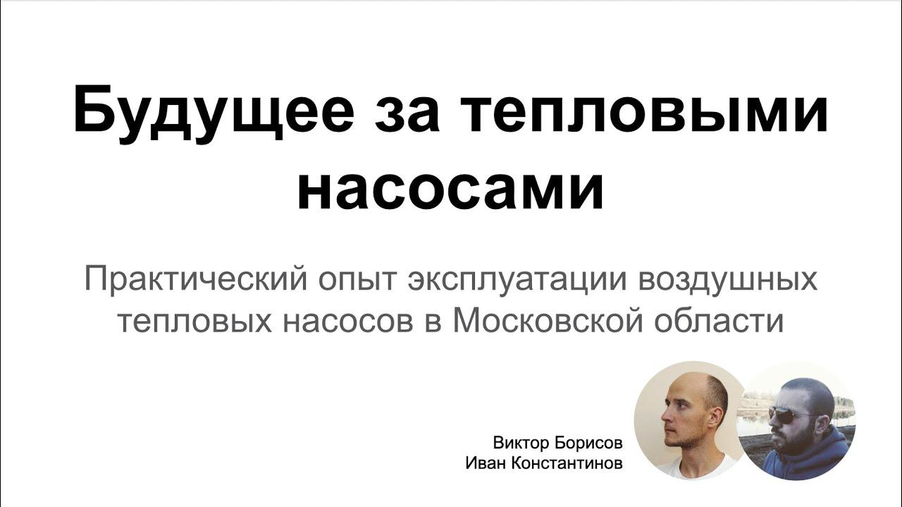 Тепловой насос для отопления. Практический опыт в Московской области.