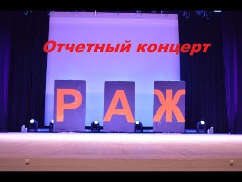 Отчетный концерт 2017 #РАЖ