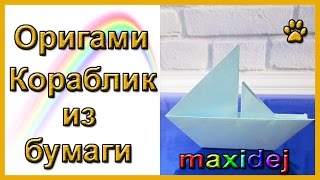Оригами кораблик из бумаги | Как сделать оригами кораблик