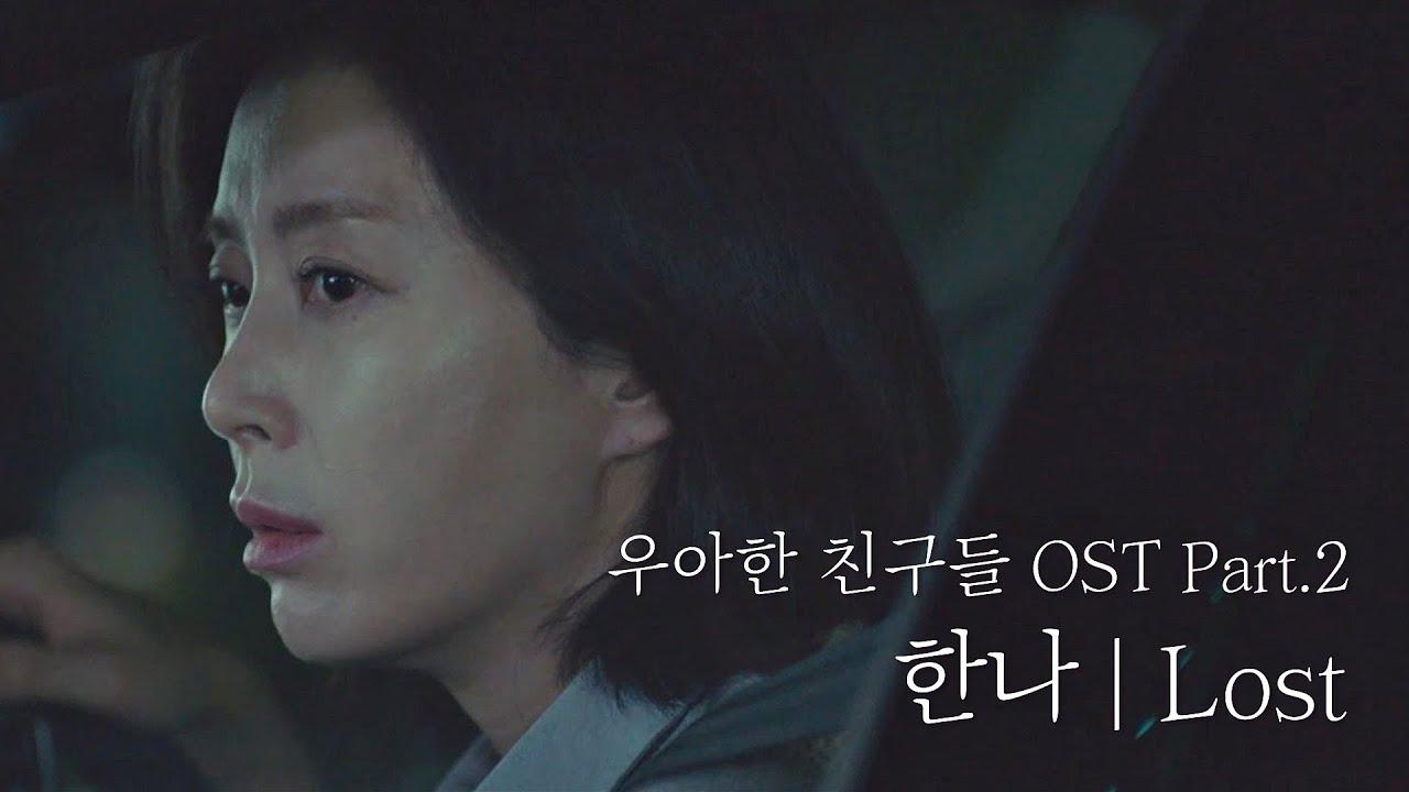 [MV] 한나 - 'Lost' <우아한 친구들(gracefulfriends)> OST Part.2 ♪