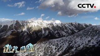 《地理·中国》 20200117 冰湖谜村 上| CCTV科教