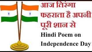 Hindi Poem Aaj Tiranga Independence Day