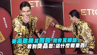 【KKBOX風雲榜】要蕭敬騰罵關關「我會罵髒話」 看到獎品怒:這什麼爛東西!