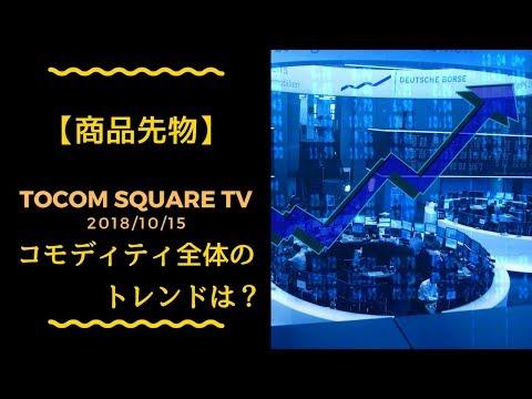 【商品先物】コモディティ全体のトレンドは?(18/10/15)「TOCOMスクエアTV」商品先物相場展望