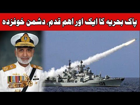 Pakistan Navy conducts successful anti-ship missile test | 24 News HD