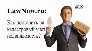 LawNow.ru: Как поставить на кадастровый учет недвижимость? #18(, 2016-06-09T08:36:52.000Z)