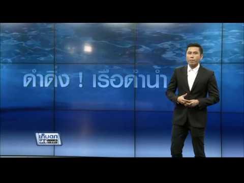 Wasp Graphic - Thai's Submarine News - Nation TV