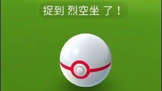 Pokémon GO 273 烈空座來坐坐順手收超夢團體券