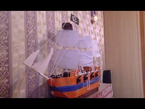 Смотреть онлайн Картонный корабль своими руками / A cardboard ship with his own hands