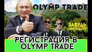 регистрация в Олимп Трейде (Olymp Trade) и настройка для прибыли
