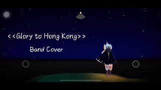 Publication Date: 2020-05-05 | Video Title: 【Ahmy Band Cover】 Sky 光遇|願榮光歸香