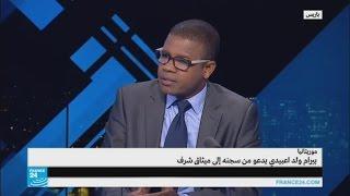موريتانيا: بيرام ولد اعبيدي يدعو من سجنه إلى ميثاق شرف