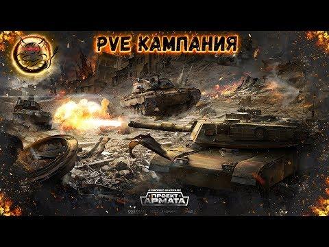 Armored Warfare - PVE Кампания