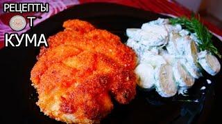 «Молочный» куриный шницель («Milk» chicken schnitzel)
