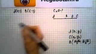 Номер 937 Геометрия 7 9 класс Атанасян