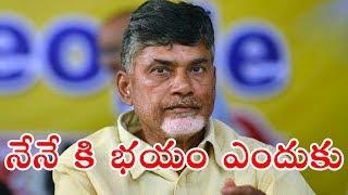 నేనే కి భయం ఎందుకు..!   Asthram Tv    Politics