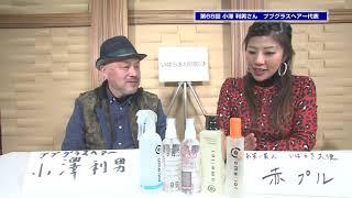 ブブグラスヘアー代表の小澤利男さんをゲストにお招きしました。お客様...