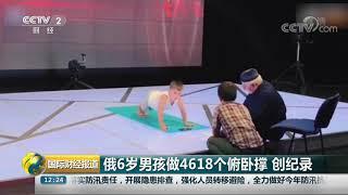 [国际财经报道]俄6岁男孩做4618个俯卧撑 创纪录  CCTV财经