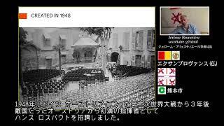 エクサンプロヴァンス/熊本 交流