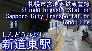札幌市営地下鉄東豊線 新道東駅に潜ってみた Shindō higashi Station. Sapporo City Transportation Toho Line
