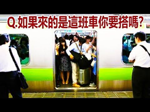 如果來的是這班車,你要搭嗎?(日本與台灣的捷運客滿狀況太不一樣了!