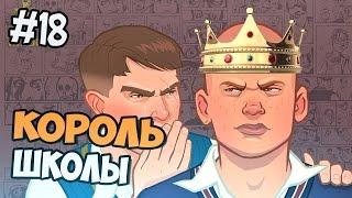 КОРОЛЬ ШКОЛЫ - Bully прохождение на русском