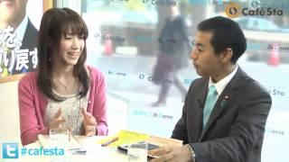 今枝宗一郎議員がナビゲートするカフェスタ☆イマトーク! 今週のゲスト...