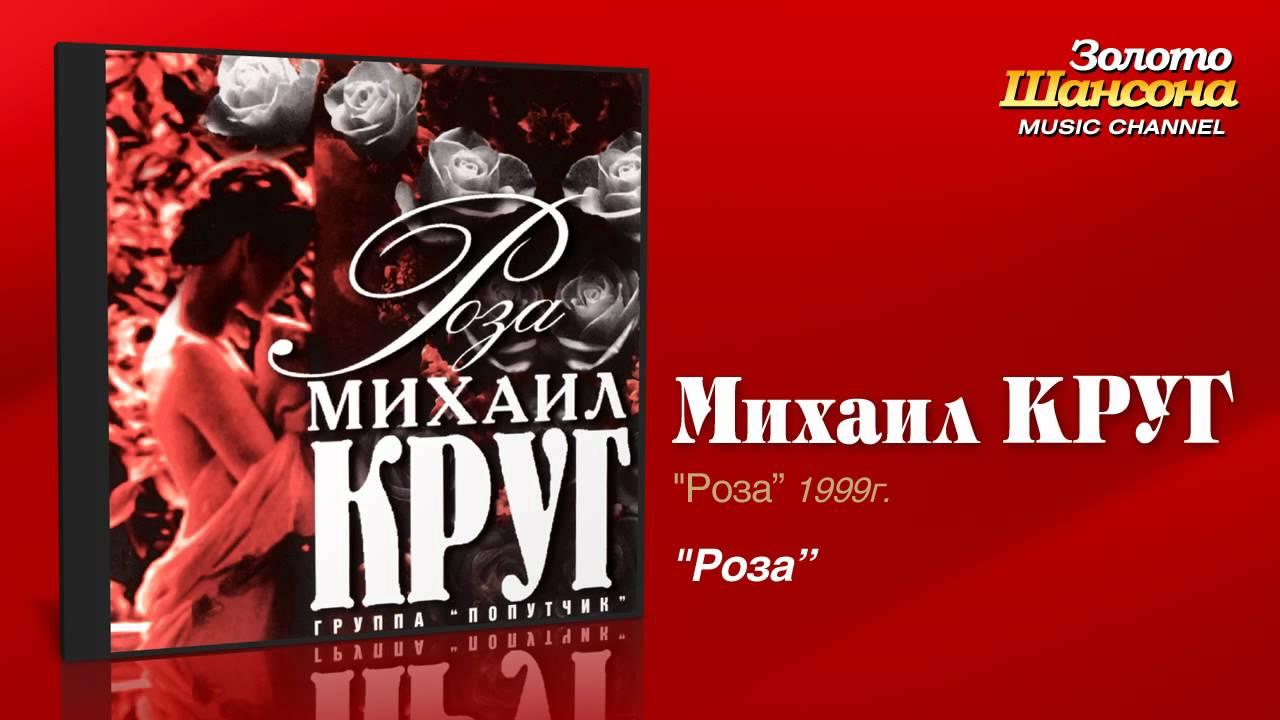 Михаил Круг — Роза (Audio)