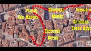 видео Экскурсии в Мадриде