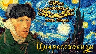 Импрессионизм и импрессионисты (рус.) Новая история