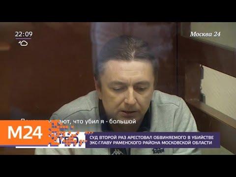 Суд второй раз арестовал экс-главу Раменского района Подмосковья - Москва 24