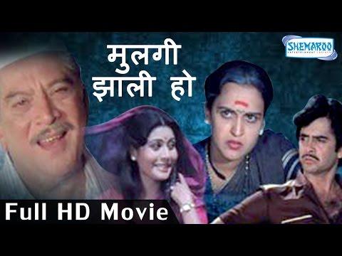 Mulgi Zaali Ho (HD) | Popular Marathi Movie | Shreeram Lagoo | Suhas Joshi | Usha Naik | Full Movie