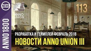 Anno 1800 новости разработка и геймплей февраль 2018 | 113