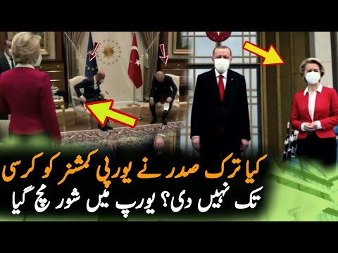 Two Presidents Visited Turkey.Only the Man Was Offered A Chair | Turkey | Sofagate | Sofagate Turkey