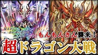 【#ヴァンガード】EXCITE FIGHT !! PREMIUM 03【対戦動画】