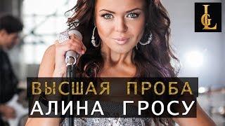 АЛИНА ГРОСУ - Проект «ВЫСШАЯ ПРОБА» (21.05.2015)