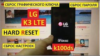 lG K3 LTE K100 hard reset сброс настроек графический ключ пароль зависает висит на заставке