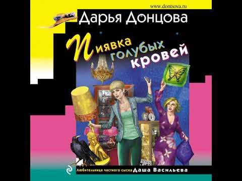 Дарья Донцова – Пиявка голубых кровей. [Аудиокнига]