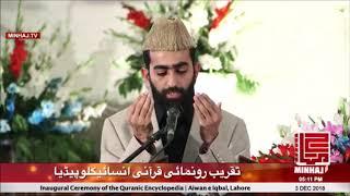 Dua Diwan Ahmad Masood Chishti Openning Ceremony Quranic Encyclopedia 03 12 2018