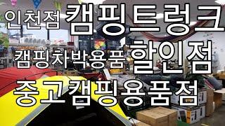 캠핑차박용품전문점/캠핑트렁크/캠핑차박용품/캠핑차박준비/…