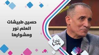 حسين طبيشات - العلم نور و مشوارها