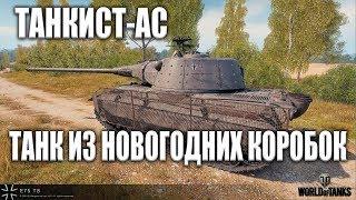 E75 TS - Танк из новогодних коробок wot