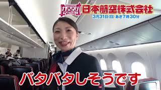 『がっちりマンデー!!』3/31(日) JALを大特集✈ 航空会社の「心臓部」に初潜入!!【TBS】