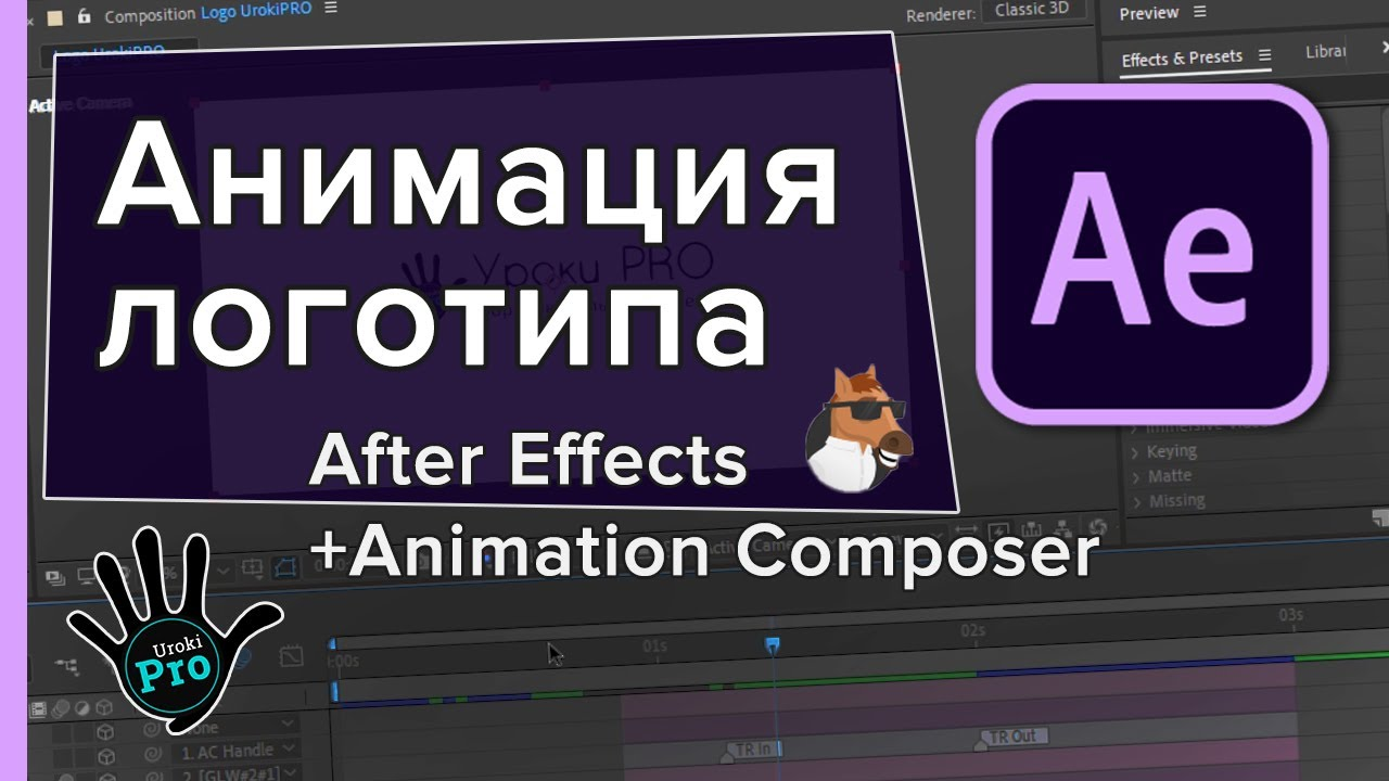 Анимация логотипа в After Effects + Animation Composer ⭐ Уроки PRO ⭐