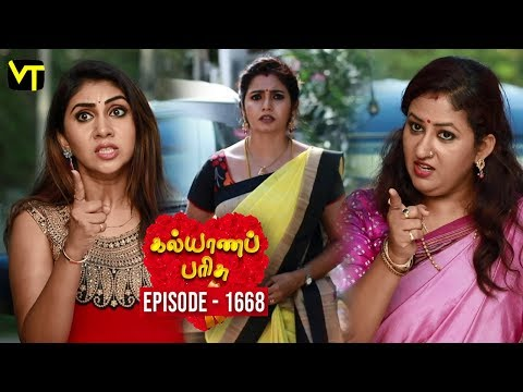 Kalyana Parisu Tamil Serial Latest Full Episode 1668 Telecasted on 27 August 2019 in Sun TV. Kalyana Parisu ft. Arnav, Srithika, Sathya Priya, Vanitha Krishna Chandiran, Androos Jessudas, Metti Oli Shanthi, Issac varkees, Mona Bethra, Karthick Harshitha, Birla Bose, Kavya Varshini in lead roles. Directed by P Selvam, Produced by Vision Time. Subscribe for the latest Episodes - http://bit.ly/SubscribeVT  Click here to watch :   Kalyana Parisu Episode 1667 https://youtu.be/8CZir248pIk  Kalyana Parisu Episode 1666 https://youtu.be/R_9rPh-OUW8  Kalyana Parisu Episode 1665 https://youtu.be/Gqhr5qx9Y24  Kalyana Parisu Episode 1662 https://youtu.be/tjoJ9LUxdBU  Kalyana Parisu Episode 1661 https://youtu.be/8zehZNSbZaw  Kalyana Parisu Episode 1660 https://youtu.be/Zzu3XBZkrbY  Kalyana Parisu Episode 1659 https://youtu.be/JVNZ-ifPQek  Kalyana Parisu Episode 1658 https://youtu.be/_xhLuTsoLTY  Kalyana Parisu Episode 1657 https://youtu.be/HFiCyuK3XeA  Kalyana Parisu Episode 1656 https://youtu.be/2HF1ULKIP84  Kalyana Parisu Episode 1655 https://youtu.be/btmkFK0D3XU  Kalyana Parisu Episode 1654 https://youtu.be/UpTOoiXfvyA  Kalyana Parisu Episode 1653 https://youtu.be/oosM-zSE4xY  Kalyana Parisu Episode 1652 https://youtu.be/okaMB2jqIuU   For More Updates:- Like us on - https://www.facebook.com/visiontimeindia Subscribe - http://bit.ly/SubscribeVT