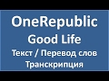 OneRepublic Good Life текст перевод и транскрипция слов mp3