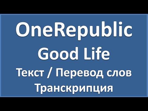 OneRepublic - Good Life (текст, перевод и транскрипция слов)