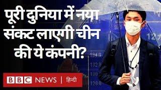 Download China की Evergrande Real Estate Company का संकट क्या India के लिए है चिंता का सबब (BBC Hindi)